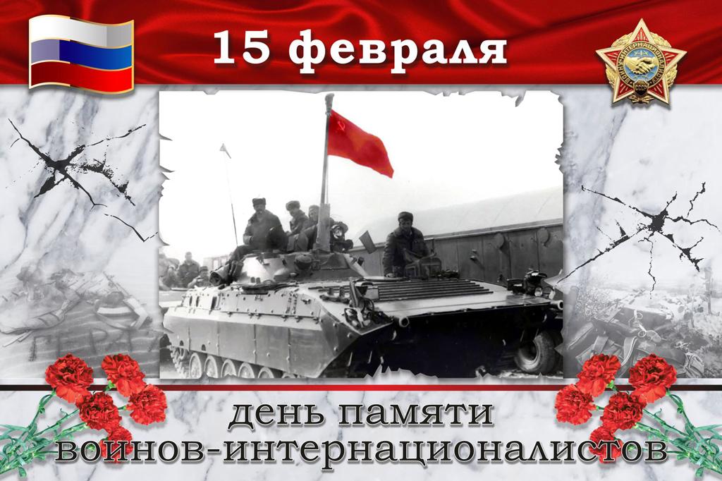 Картинки по запросу день памяти воинам интернационалистам